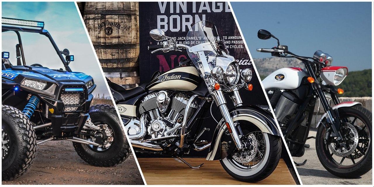Презентация легендарных марок мотоциклов Indian, Victory и квадроциклов Polaris!