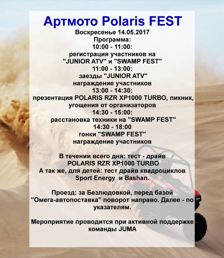 Артмото POLARIS FEST тест драйв Polaris RZR XP1000 TURBO