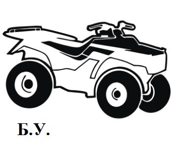 Квадроциклы с пробегом (б\у)