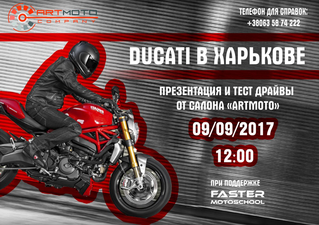 Презентация мотоциклов DUCATI в салоне АРТМОТО!