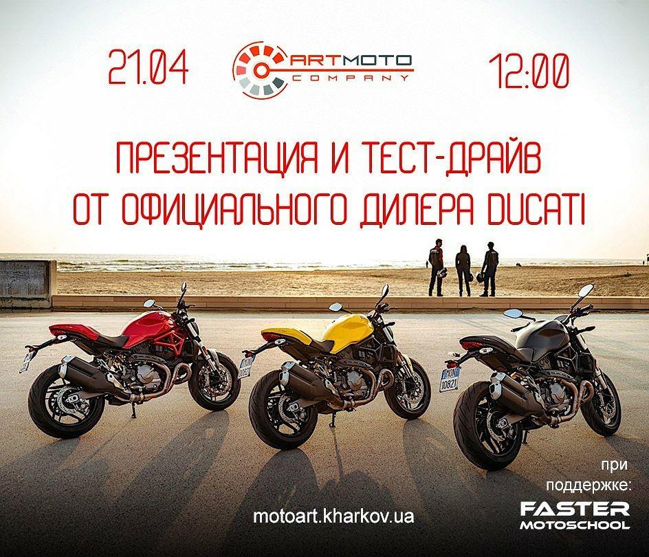 Презентация и тест-драйв новинок Ducati 2018