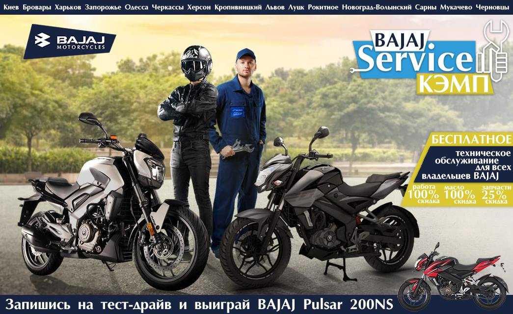 Встречаем сезон вместе с BAJAJ Service КЭМП!