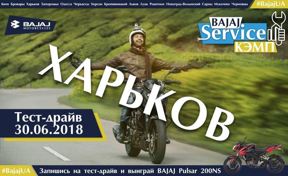 Пройди тест-драйв BAJAJ в Харькове - выиграй Pulsar NS200!