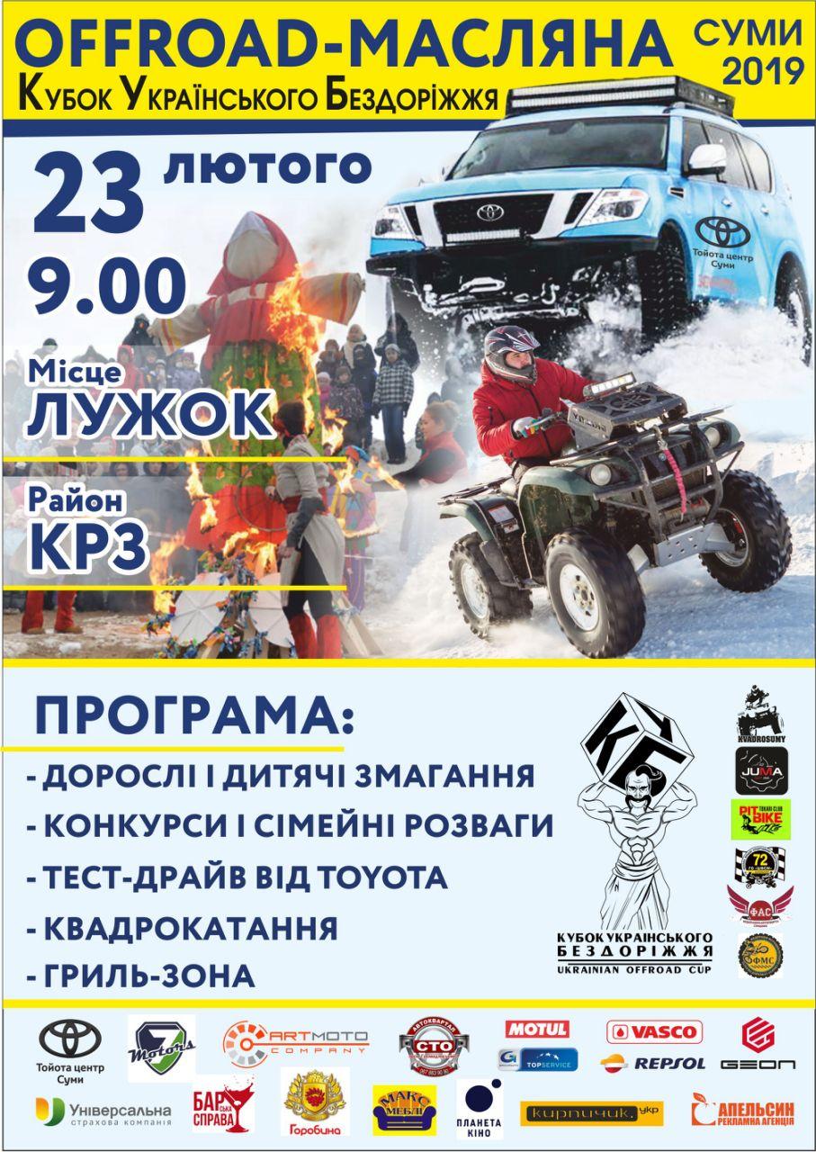 Offroad-масленица. Кубок Украинского Бездорожья, 1 этап. 23 февраля 2019