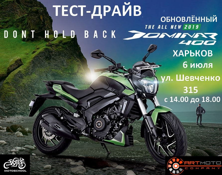 Тест-драйв нового Bajaj Dominar 2019 в Харькове