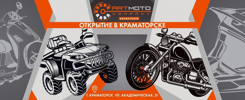 Купить надежный мотоцикл в Краматорске, теперь стало еще проще